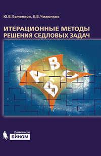 Быченков, Ю. В.  - Итерационные методы решения седловых задач