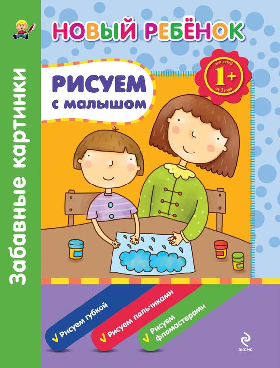 Обложка книги Рисуем с малышом. Забавные картинки, автор Янушко, Елена