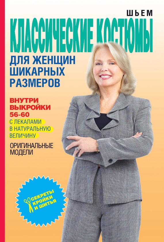 О. В. Яковлева Шьем классические костюмы для женщин шикарных размеров