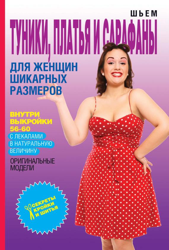 где купить О. В. Яковлева Шьем туники, платья и сарафаны для женщин шикарных размеров по лучшей цене