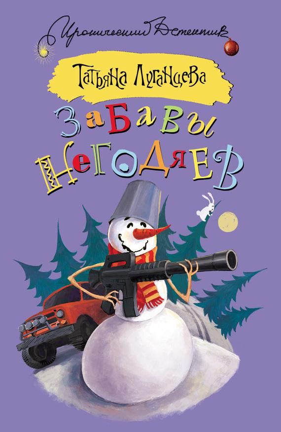 Обложка книги Забавы негодяев (сборник), автор Луганцева, Татьяна