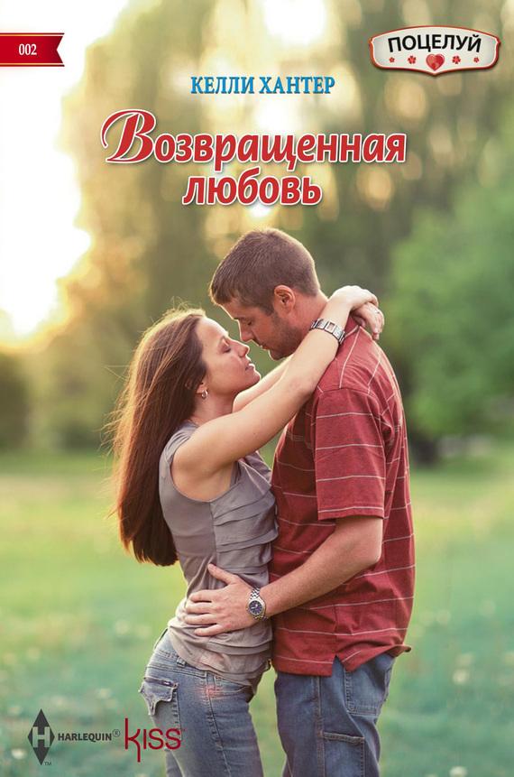 Келли Хантер Возвращенная любовь