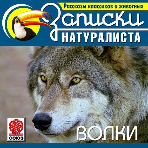 Коллектив авторов Рассказы классиков о животных. Волки apt10035lll to 264
