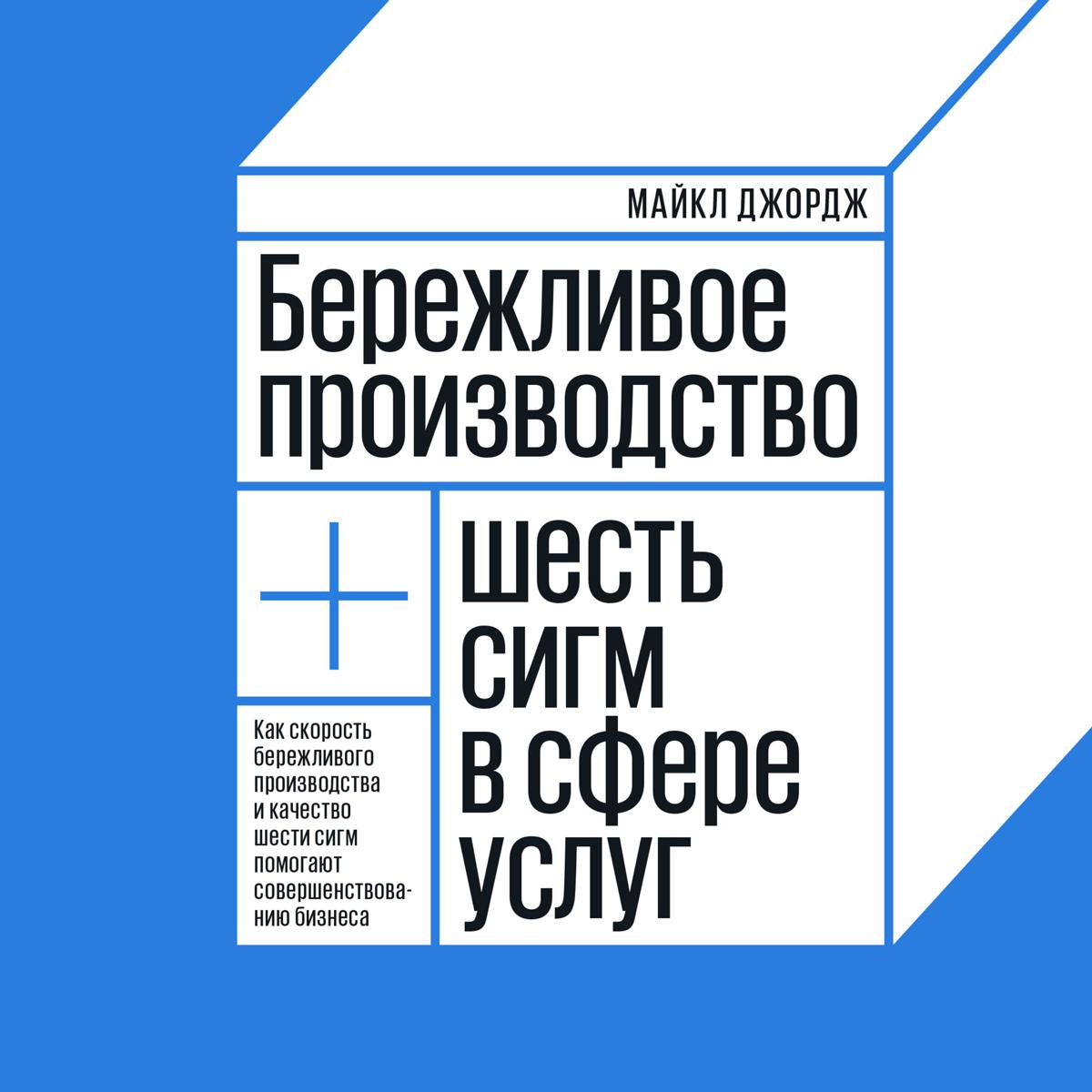Майкл Джордж Бережливое производство. Как скорость бережливого производства и качество шести сигм помогают совершенствованию бизнеса книги альпина паблишер бережливое производство