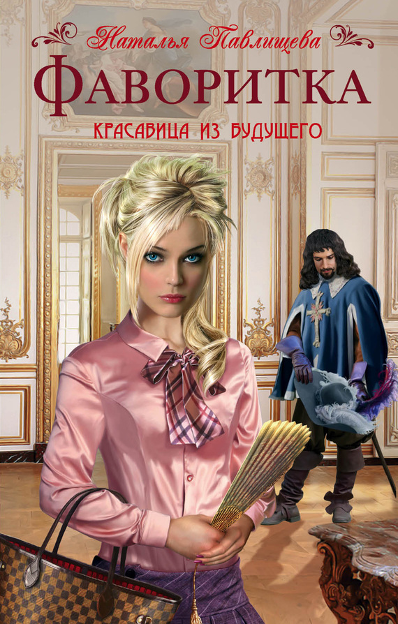 Наталья Павлищева Фаворитка