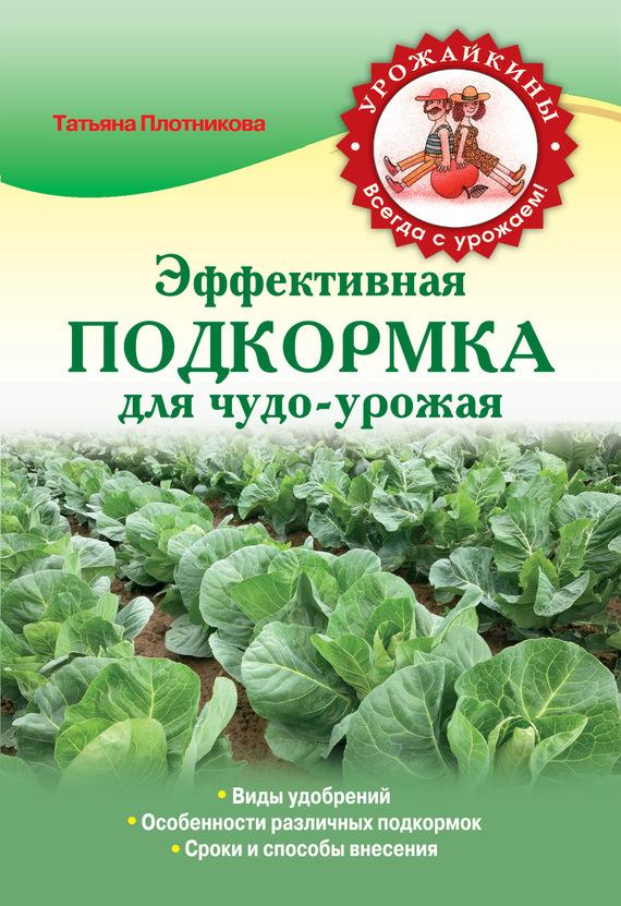 Скачать Татьяна Плотникова бесплатно Эффективная подкормка для чудо-урожая