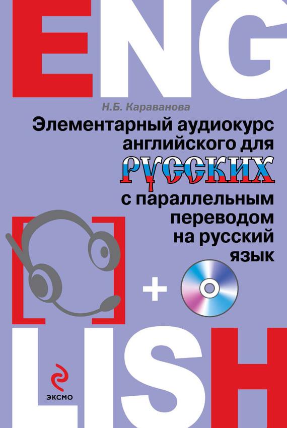 Элементарный аудиокурс английского для русских с параллельным переводом на русский язык (+MP3)
