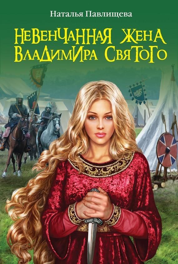 Наталья Павлищева - Невенчанная жена Владимира Святого