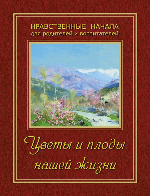 Цветы и плоды нашей жизни ( Сборник  )