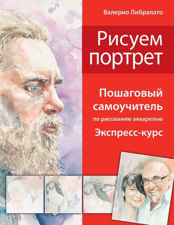 Скачать Рисуем портреты. Пошаговый самоучитель по рисованию акварелью. Экспресс-курс быстро