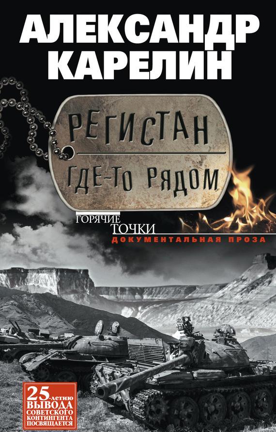 Александр Карелин - Регистан где-то рядом (сборник)