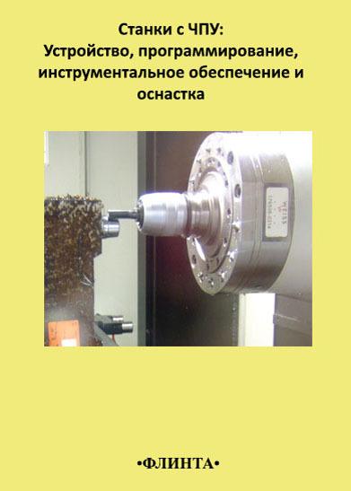 А. В. Аверченков Станки с ЧПУ: устройство, программирование, инструментальное обеспечение и оснастка