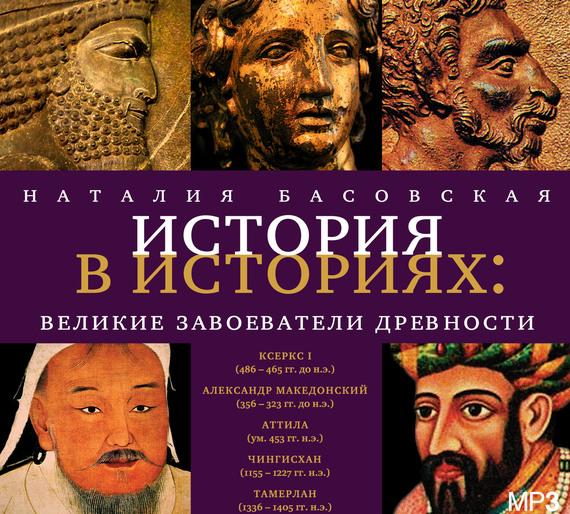 Наталия Басовская Великие завоеватели древности великие завоеватели энциклопедия