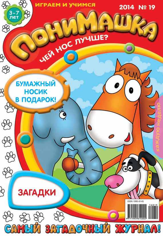 Открытые системы ПониМашка. Развлекательно-развивающий журнал. №19 (апрель) 2014 обучающие мультфильмы для детей где