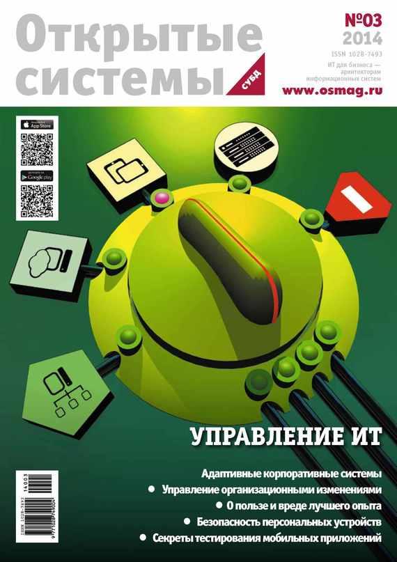 Открытые системы Открытые системы. СУБД №03/2014