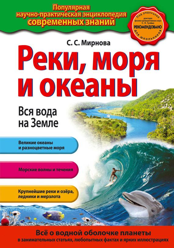 захватывающий сюжет в книге Светлана Мирнова