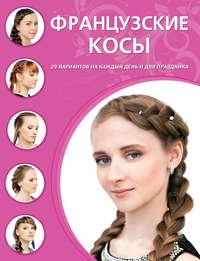 Капуцкая, Александра  - Французские косы