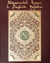 Скачать Автор не указан бесплатно Коран. На арабском и русском языках