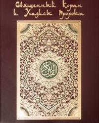 Отсутствует - Коран. На арабском и русском языках