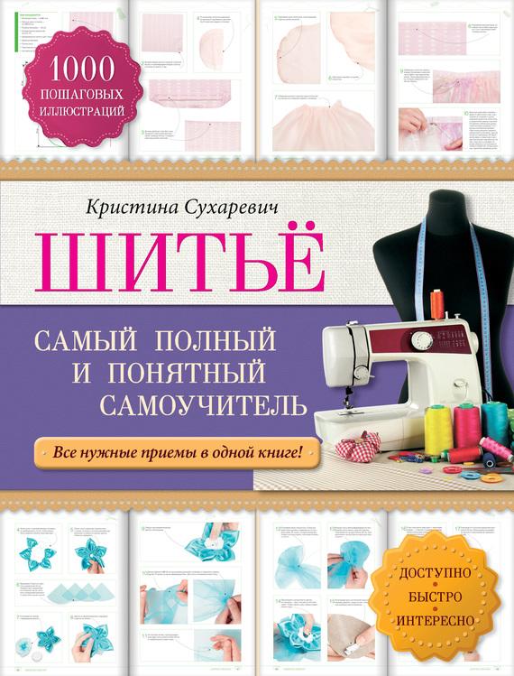 Кристина Сухаревич бесплатно