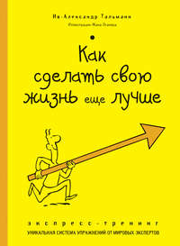 Тальманн, Ив-Александр  - Как сделать свою жизнь еще лучше