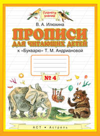 Илюхина, В. А.  - Прописи для читающих детей к «Букварю» Т. М. Андриановой. 1 класс. Тетрадь №4