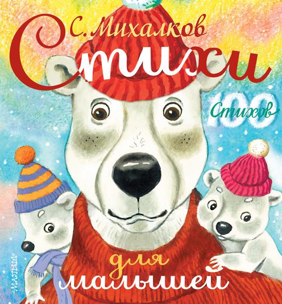 Сергей Михалков Стихи для малышей сергей михалков стихи друзей