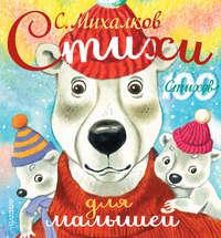 Михалков, Сергей  - Стихи для малышей