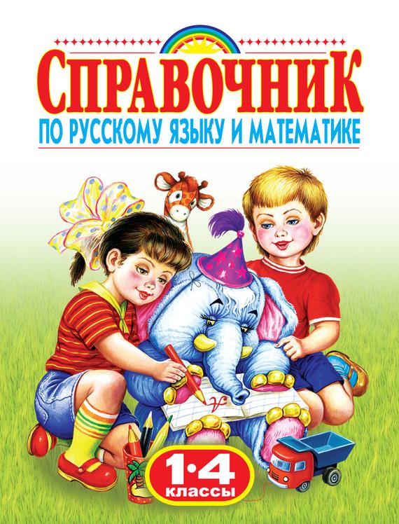 Отсутствует Справочник по русскому языку и математике. 1-4 классы
