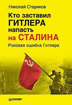 Николай Стариков Кто заставил Гитлера напасть на Сталина зомфри блог глава 3