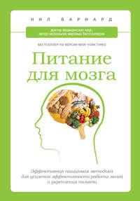 Барнард, Нил  - Питание для мозга. Эффективная пошаговая методика для усиления эффективности работы мозга и укрепления памяти