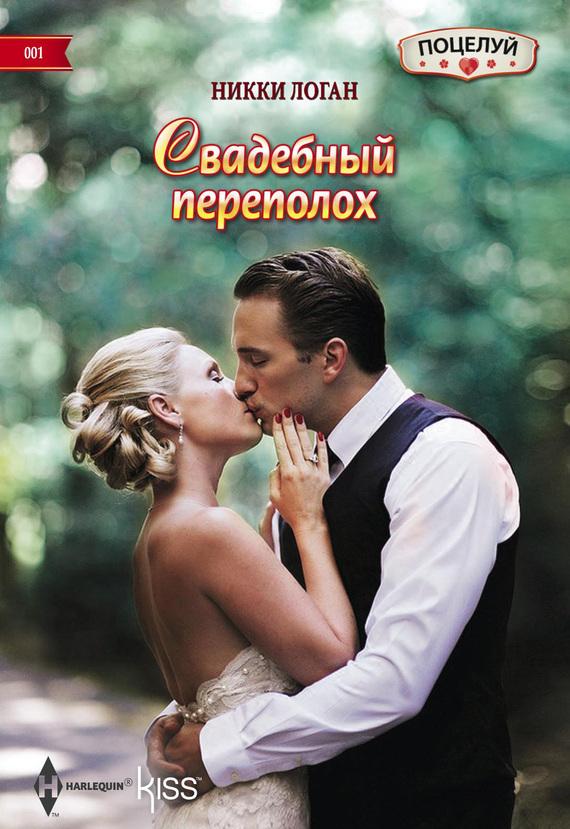 Никки Логан Свадебный переполох тарифный план