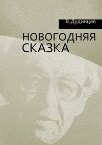 Дудинцев, Владимир  - Новогодняя сказка