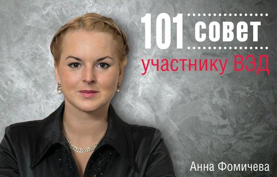 Источник: Фомичева Анна. 101 совет участнику ВЭД