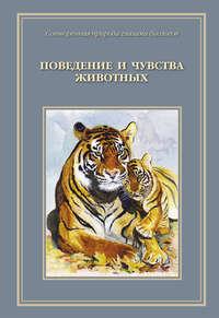 Жданова, Т. Д.  - Сотворенная природа глазами биологов. Поведение и чувства животных