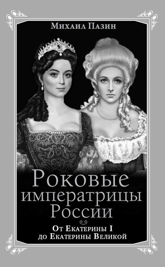 Михаил Пазин бесплатно