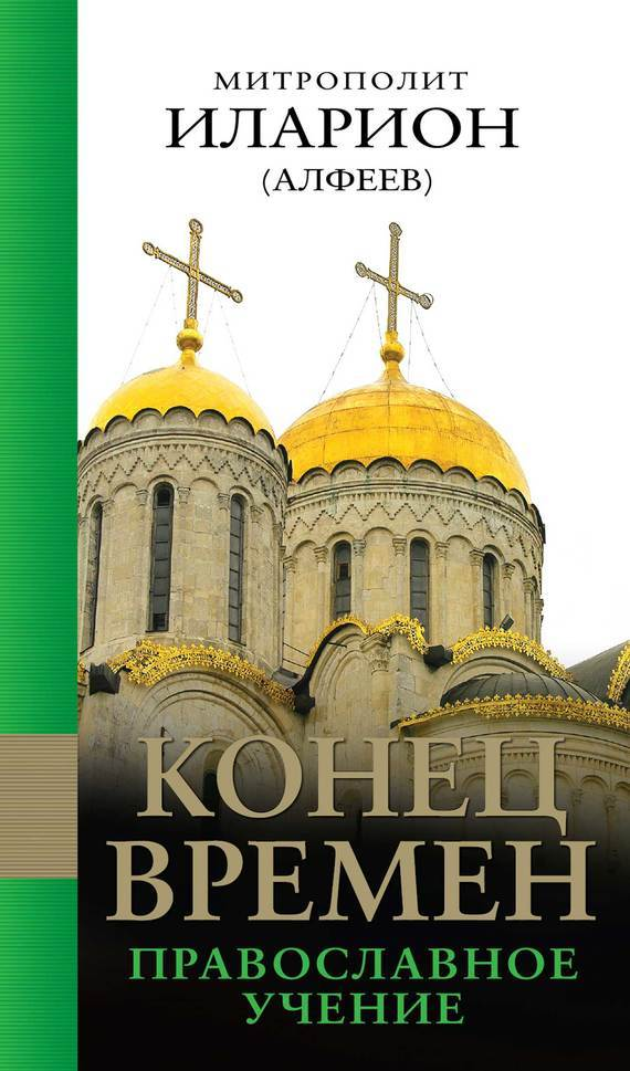 митрополит Иларион (Алфеев) Конец времен: Православное учение