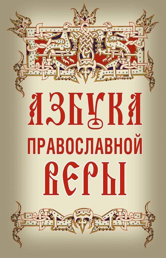 Отсутствует Азбука православной веры