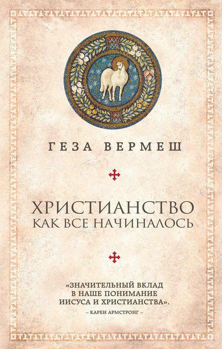 Скачать Геза Вермеш бесплатно Христианство. Как все начиналось