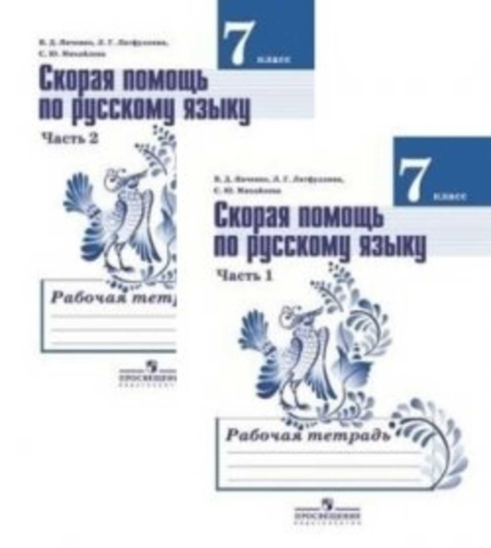 Русский Язык 7 Класс Скорая Помощь Решебник