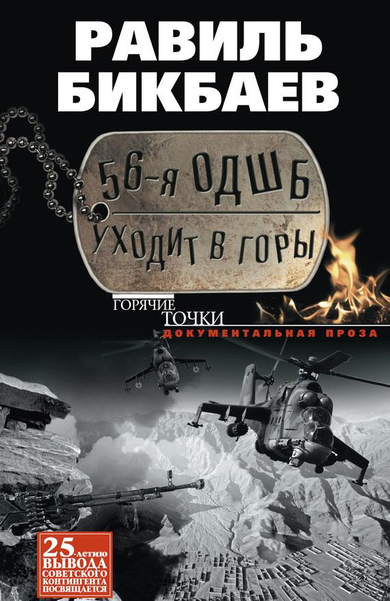 Равиль Бикбаев - 56-я ОДШБ уходит в горы. Боевой формуляр в/ч 44585