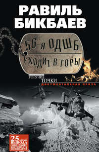 Бикбаев, Равиль  - 56-я ОДШБ уходит в горы. Боевой формуляр в/ч 44585