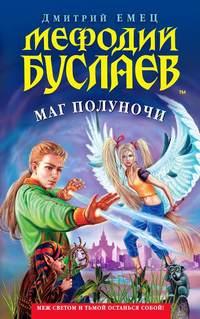 Емец, Дмитрий  - Маг Полуночи