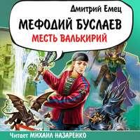 Емец, Дмитрий  - Месть Валькирий