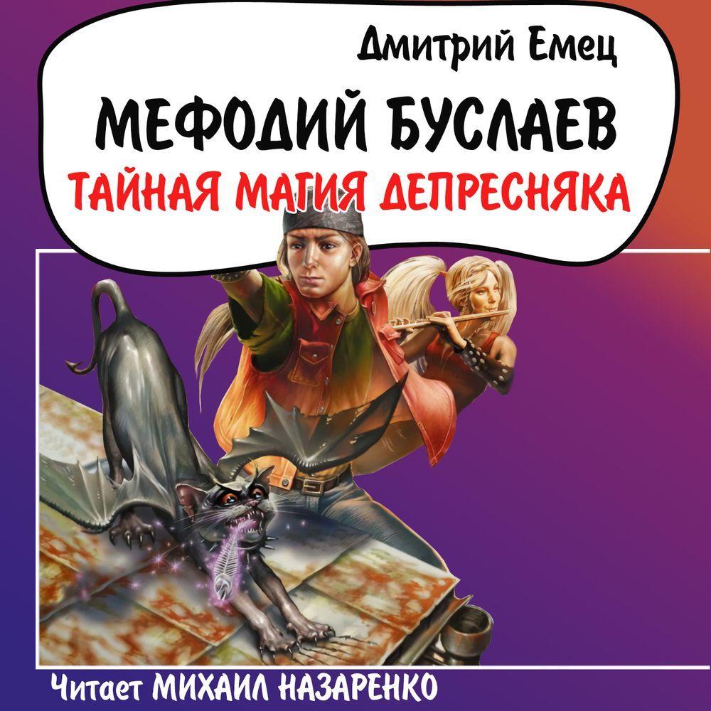 Дмитрий Емец Тайная магия Депресняка