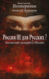 Челноков, Алексей  - Россия не для русских? Косовский сценарий в Москве