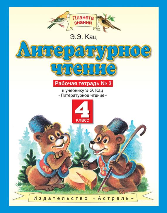 The lucky one читать на русском