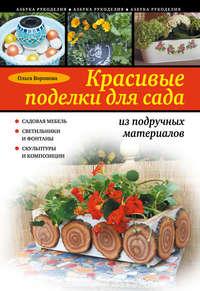 Воронова, Ольга  - Красивые поделки для сада из подручных материалов
