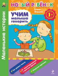 Янушко, Елена  - Учим малыша говорить. Маленькие истории
