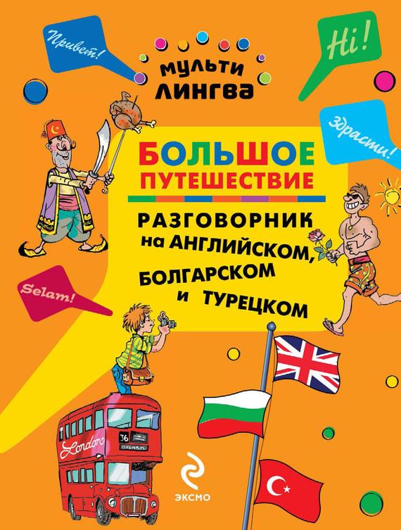 А. Г. Жемерова Большое путешествие. Разговорник на английском, болгарском и турецком